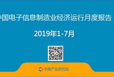 2019年1-7月中国电子信息制造业运行报告(完整版)