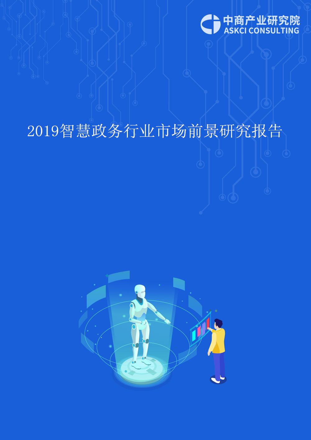 2019智慧政务行业市场前景研究报告