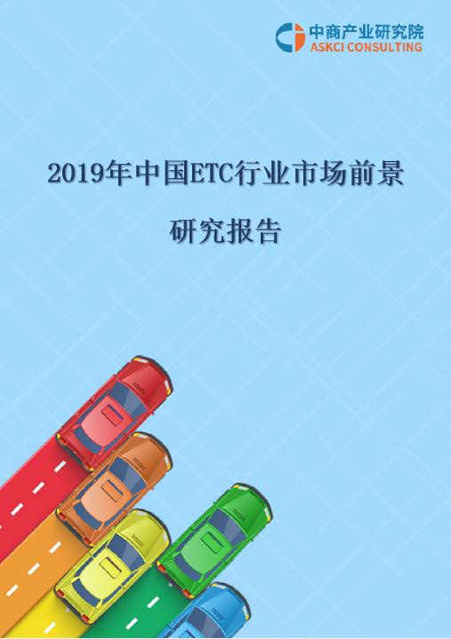 2019年中國ETC行業市場前景研究報告