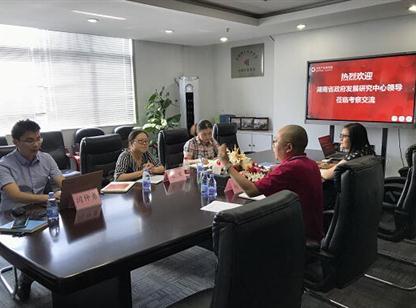 湖南省政府发展研究中心领导莅临中商产业研究院考察交流
