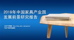 中商产业研究院:《2019年中国家具产业园发展前景研究报告》发布