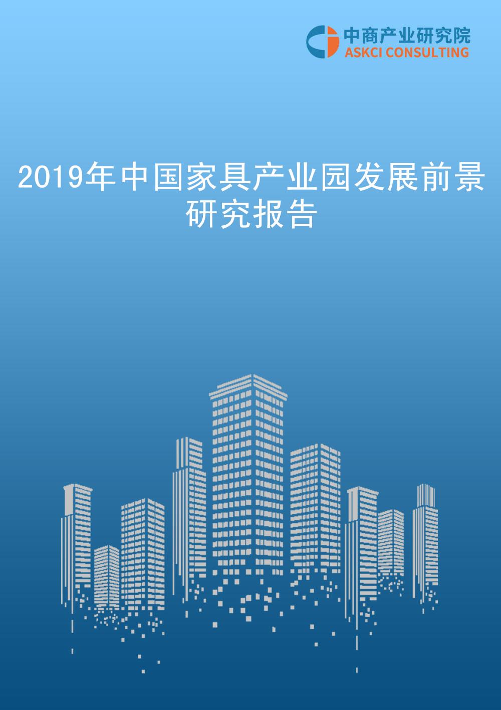 2019年中国家具产业园发展前景研究报告