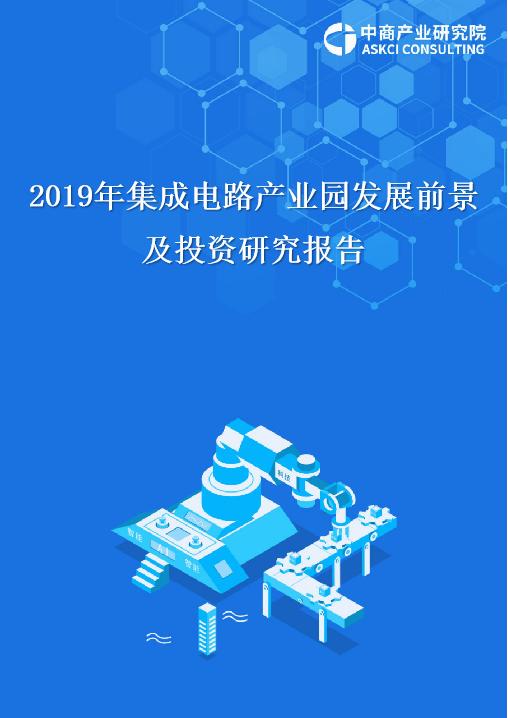 2019年中国集成电路产业园发展前景及投资研究报告