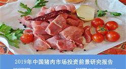 中商产业研究院:《2019年中国猪肉市场投资前景研究报告》发布