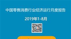 2019年1-8月中国零售消费行业经济运行月度报告(附全文)