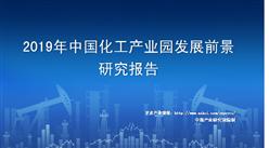 中商产业研究院:《2019年中国化工产业园发展前景研究报告》发布