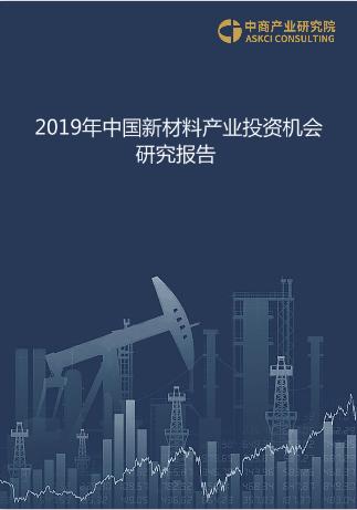 2019年中国新材料产业投资前景研究报告