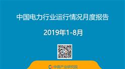 2019年1-8月中国电力行业运行情况月度报告(附全文)
