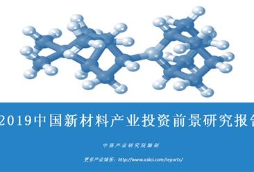中商产业研究院:《2019年中国新材料产业投资前景研究报告》发布