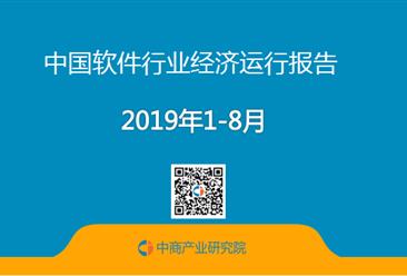 2019年1-8月中国软件行业经济运行报告(附全文)