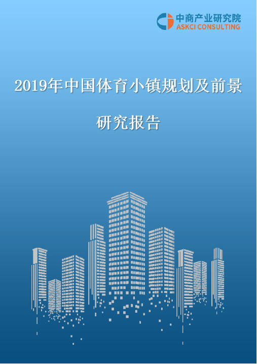 2019年中国体育小镇规划及前景研究报告