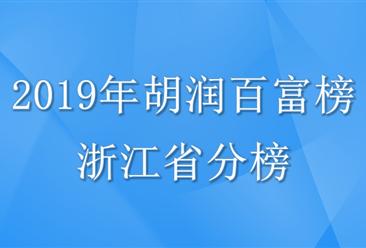 2019年胡润百富榜浙江省上榜企业家排行榜(附完整排名)