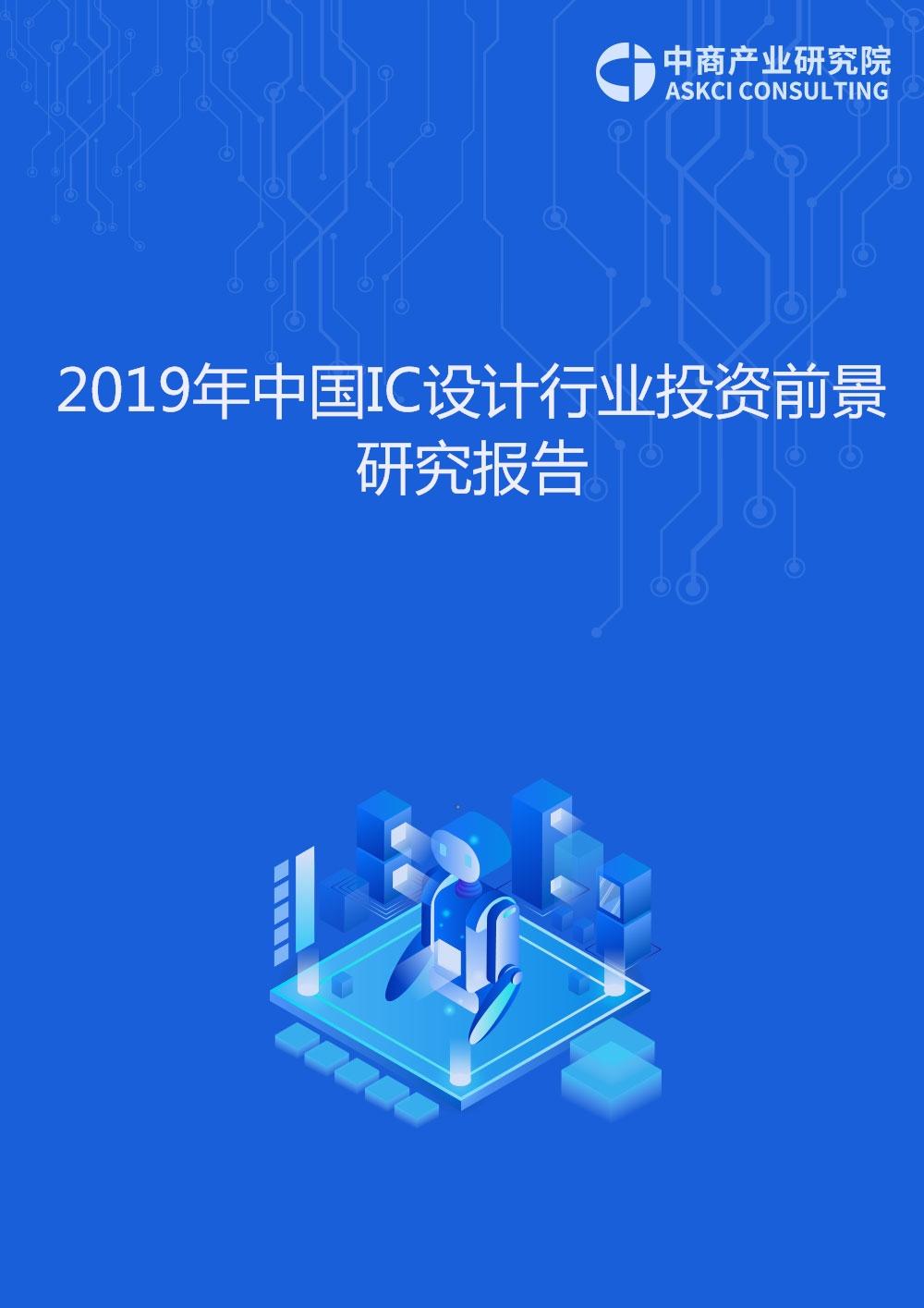 2019年中国IC设计行业投资前景研究报告