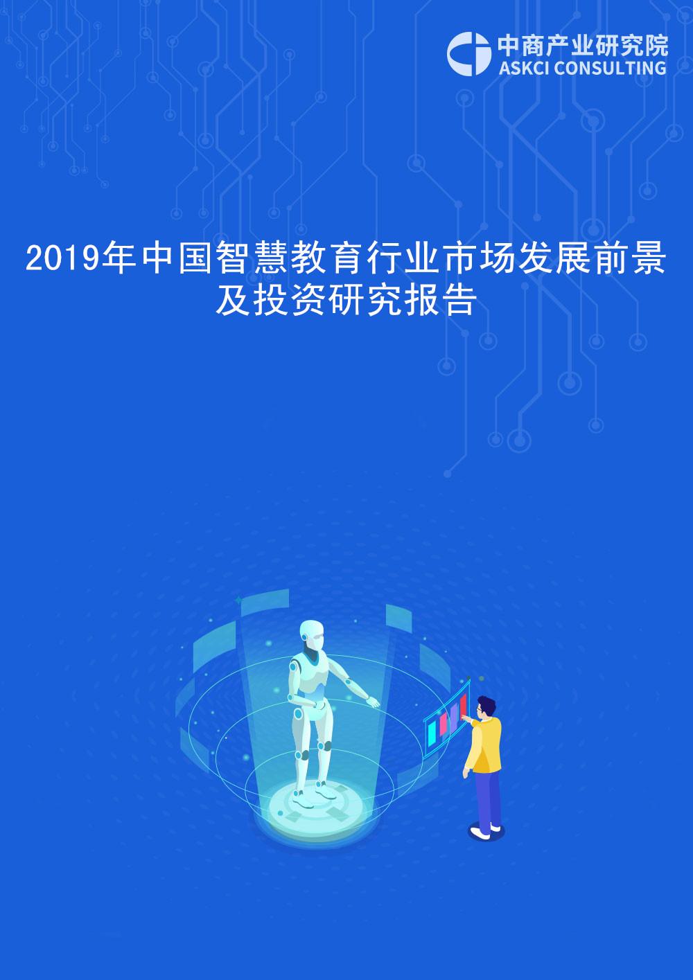 2019年中国智慧教育行业市场发展前景及投资研究报告
