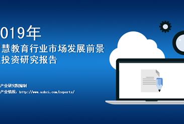 中商产业研究院:《2019年中国智慧教育行业市场发展前景及投资研究报告》发布