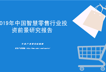 中商产业研究院:《2019年智慧零售行业市场前景及投资机会研究报告》发布