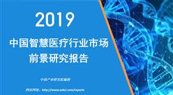 中商產業研究院:《2019年中國智慧醫療行業市場前景研究報告》發布