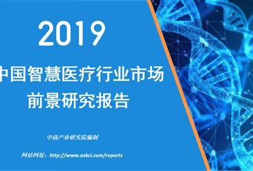 明仕亚洲官网:《2019年中国智慧医疗行业市场前景研究报告》发布