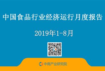 2019年1-8月中国食品行业经济运行月度报告(附全文)