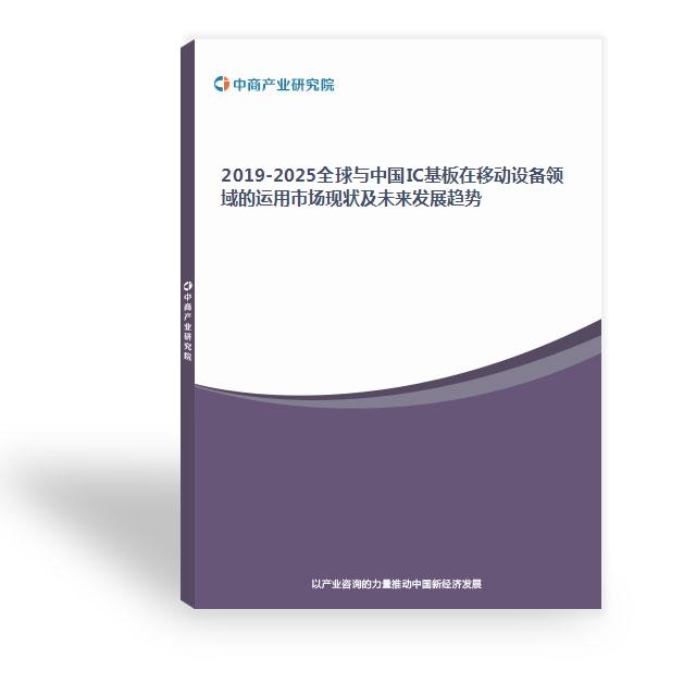 2019-2025全球與中國IC基板在移動設備領域的運用市場現狀及未來發展趨勢