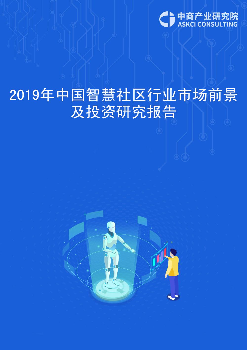 2019年中国智慧社区行业市场前景及投资研究报告
