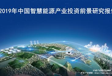 中商产业研究院:《2019年中国智慧能源产业投资前景研究报告》发布