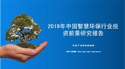 中商產業研究院:《2019年中國智慧環保行業投資前景研究報告》發布