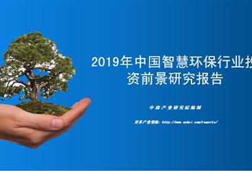 中商产业研究院:《2019年中国智慧环保行业投资前景研究报告》发布