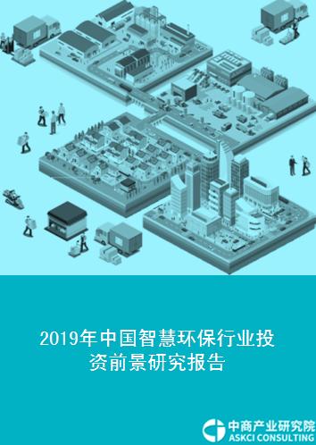 2019年中國智慧環保行業投資前景研究報告