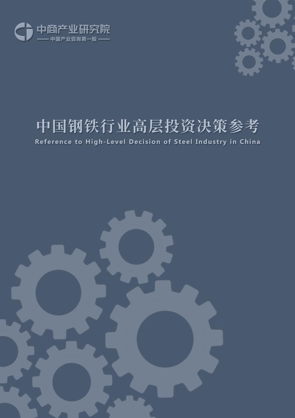 中国钢铁行业投资决策参考(2019年7月)