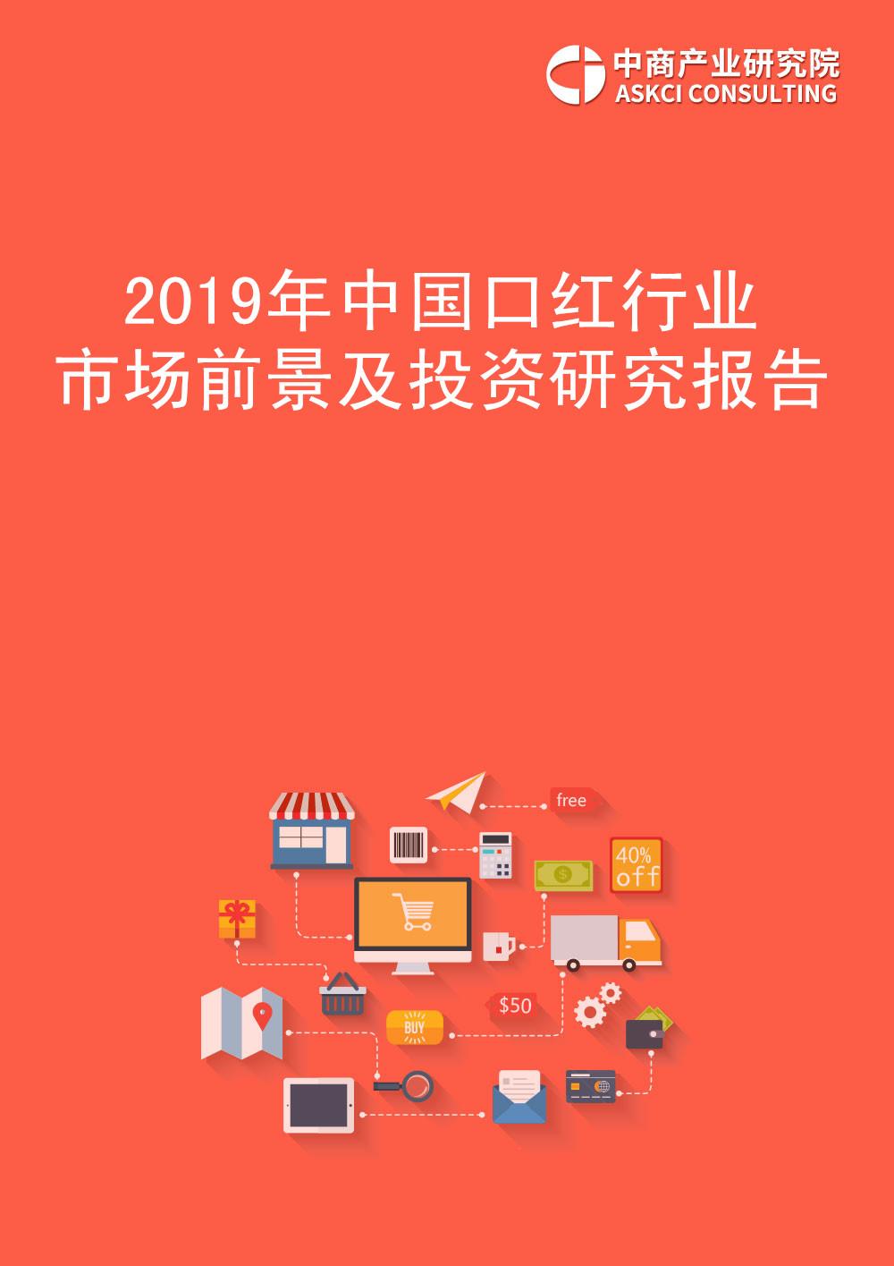 2019年中国口红行业市场前景及投资研究报告