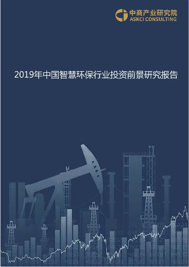 2019年中国智慧环保行业投资前景研究报告