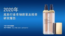 中商產業研究院:《2020年中國底妝行業市場前景及投資研究報告》發布