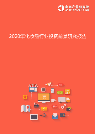 2020年化妝品行業投資前景研究報告