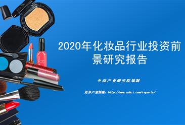 中商产业研究院:《2020年化妆品行业投资前景研究报告》发布