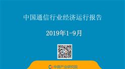 2019年1-9月中國通信行業經濟運行月度報告