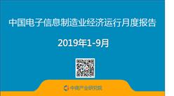 2019年1-3季度中国电子信息制造业运行报告(完整版)