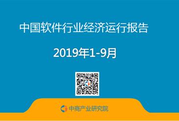 2019年1-9月中国软件行业经济运行报告(附全文)