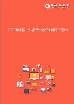 2020年中国护肤品行业投资前景研究报告