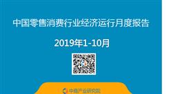 2019年1-10月中國零售消費行業經濟運行月度報告(附全文)