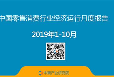2019年1-10月中国零售消费行业经济运行月度报告(附全文)