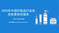 中商產業研究院:《2020年中國護膚品行業投資前景研究報告》發布