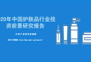 中商产业研究院:《2020年中国护肤品行业投资前景研究报告》发布