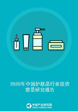 2020年中國護膚品行業投資前景研究報告