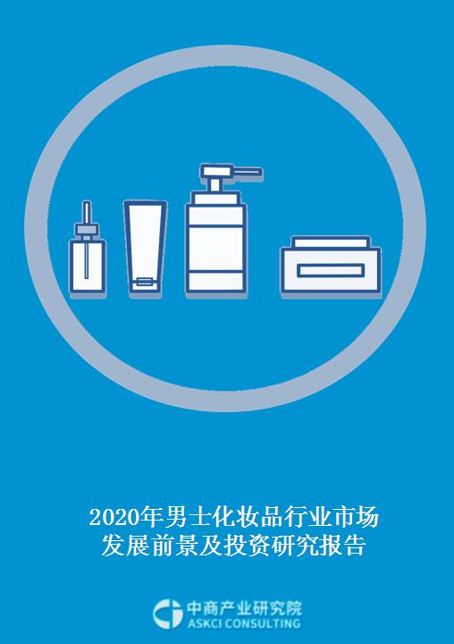 2020年男士化妆品行业市场发展前景及投资研究报告