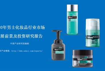 中商产业研究院:《2020年男士化妆品行业市场发展前景及投资研究报告》发布