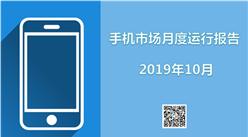 2019年10月中国手机市场月度运行报告(完整版)