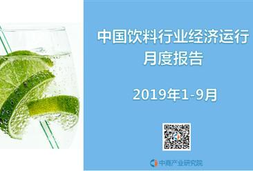 2019年1-9月中國飲料行業經濟運行月度報告(完整版)