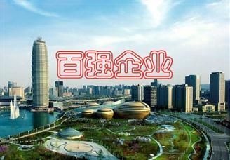 2019河南企业100强排行榜