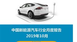 2019年1-10月中國新能源汽車行業月度報告(完整版)